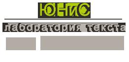 """Лаборатория текста """"ЮНиС"""""""