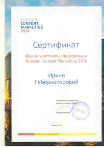 Сертификат Ирины Губернаторовой