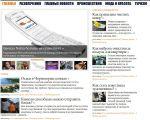 Новостной блок для сайта: плюсы и минусы