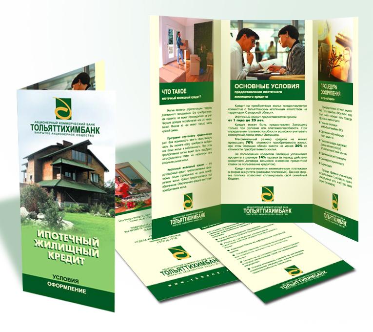 образцы буклетов и брошюр