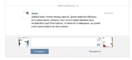 Услугу нередко заказывают через личку в группе Вконтакте.