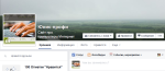 Ведение Фейсбук