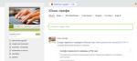 Ведение группы в Одноклассниках