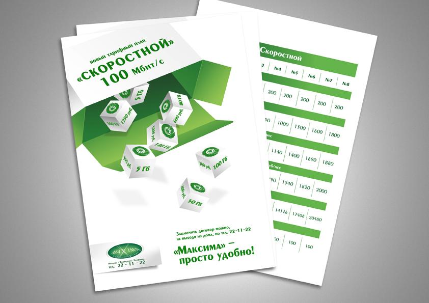 Дизайн листовок Листовка Дизайн