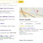 Структура сайта и его место в Яндекс-выдаче