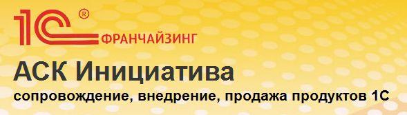 АСК Инициатива