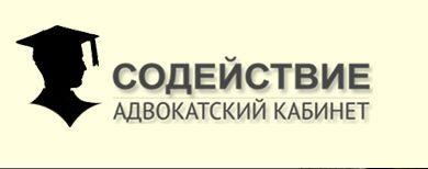 Адвокатский кабинет Содействие