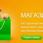В Одноклассниках запущен новый инструмент социальной коммерции
